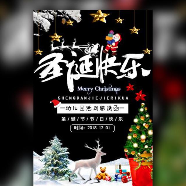 简约飘雪圣诞快乐幼儿园邀请函