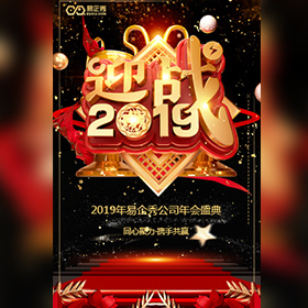 炫酷版迎战2019年会快闪企业邀请函新品发布年会盛典