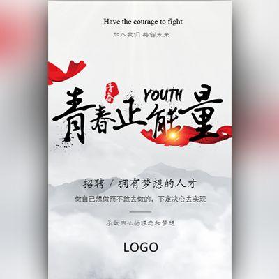 高端青春正能量企业文化宣传公司招聘