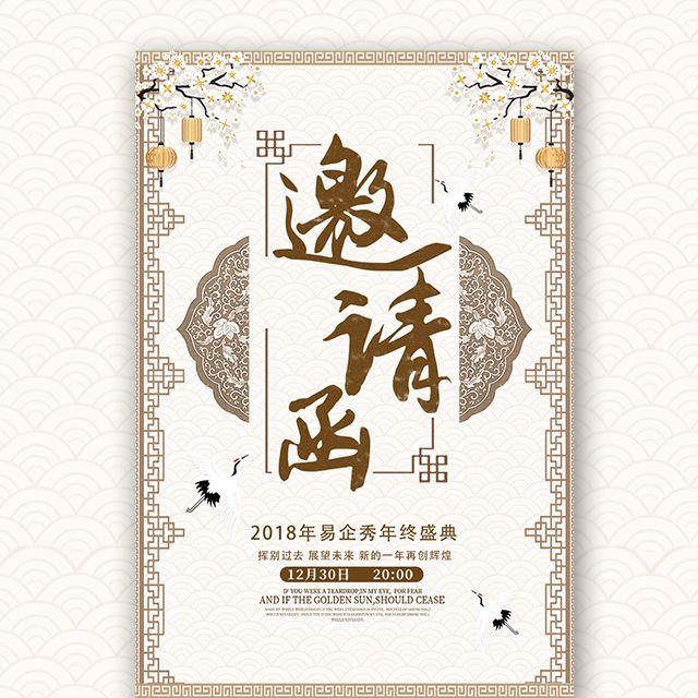 创意中国风水墨企业活动会议邀请函年会答谢会邀请函