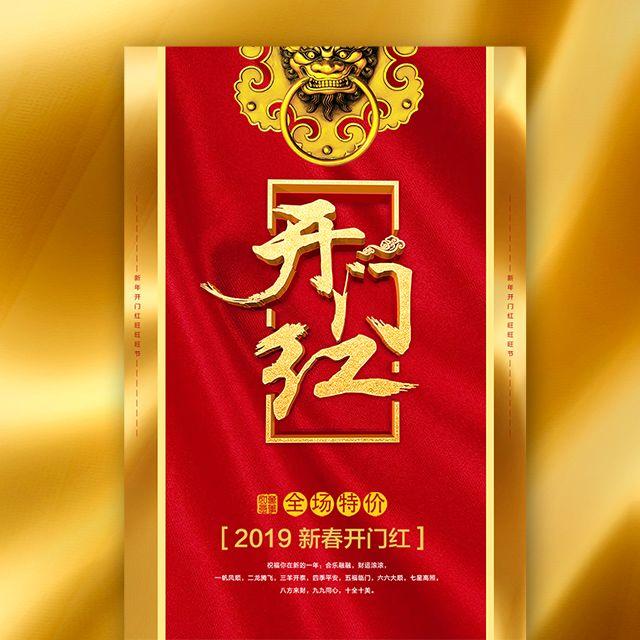 新年开门红新店开业开业大吉开张庆典盛大开业邀请函