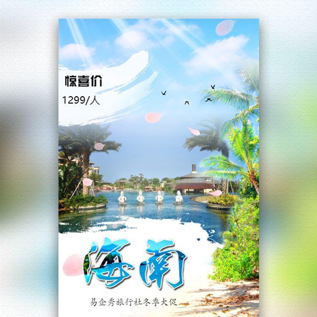 视频海南三亚冬季寒假旅游