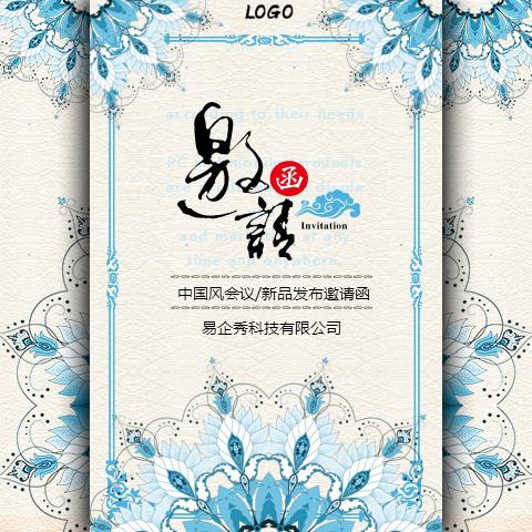 中国风蓝色邀请函大气会议