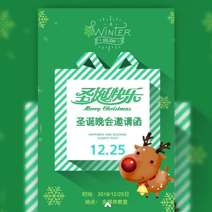 幼儿园圣诞活动邀请函