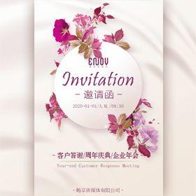 香槟金简约小清新商务会议企业答谢年会庆典邀请函