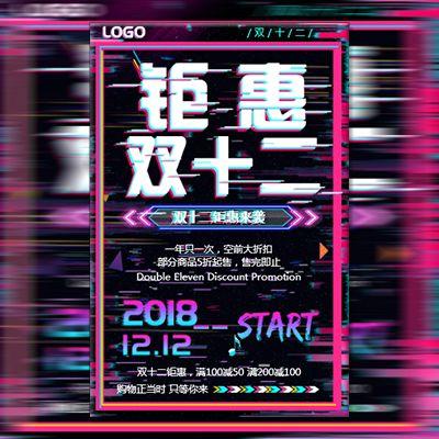 快闪抖音风钜惠双十二家电数码促销宣传家装节促销