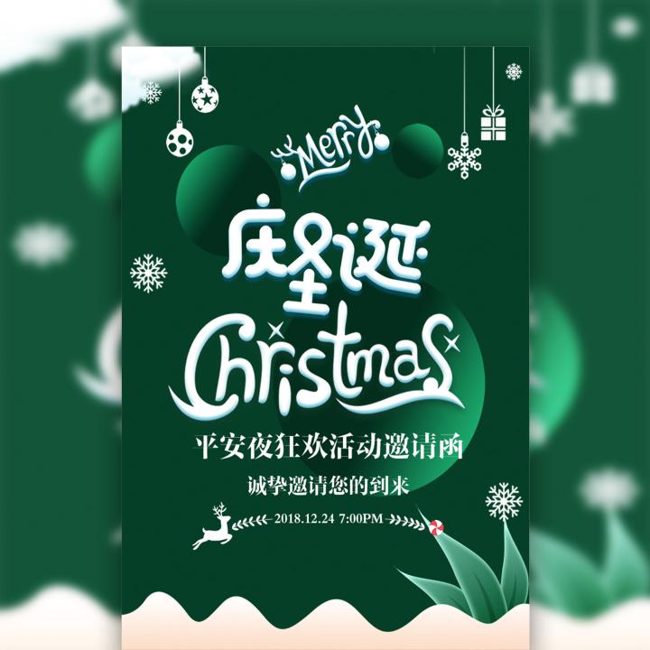 小清新绿色圣诞节活动邀请函校园亲子活动邀请函