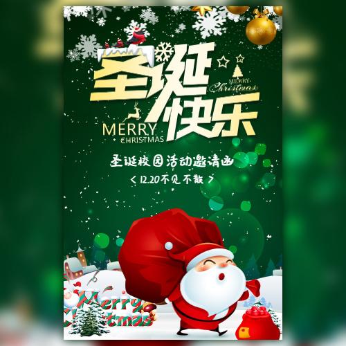 圣诞快乐校园活动邀请函