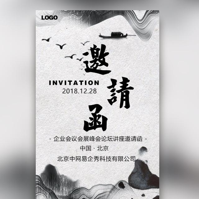 高端简约清新中国风企业会议会展文化峰会论坛邀请函