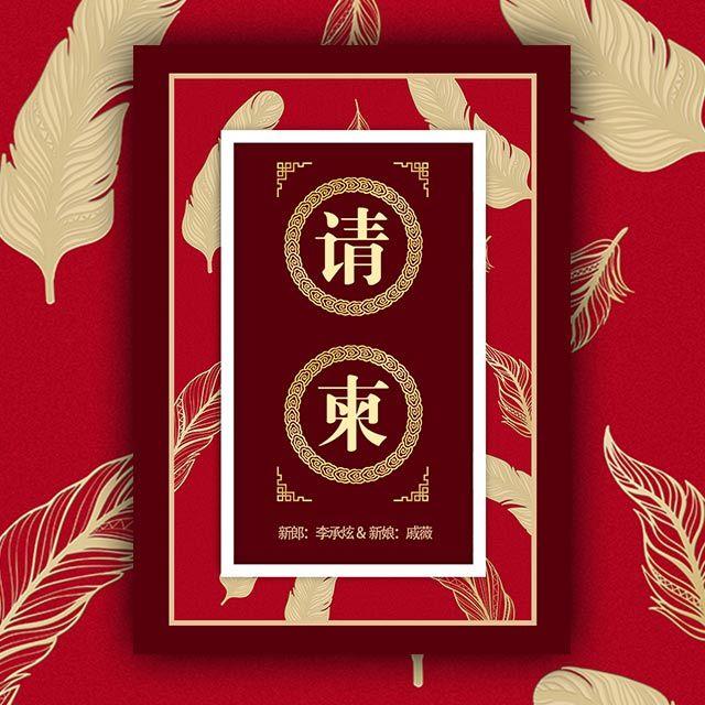 浪漫花瓣中式高端中国红婚礼请柬婚礼邀请函