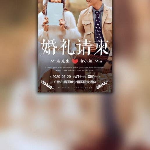 简约唯美韩式小清新婚礼请柬