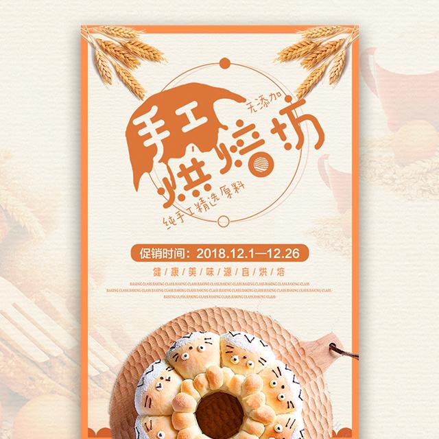 手工烘焙坊DIY手工面包坊面包店开业促销面包宣传