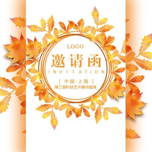 清新花朵高端大气邀请函订货会新品发布