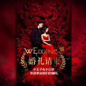 红色中式婚礼请柬邀请函