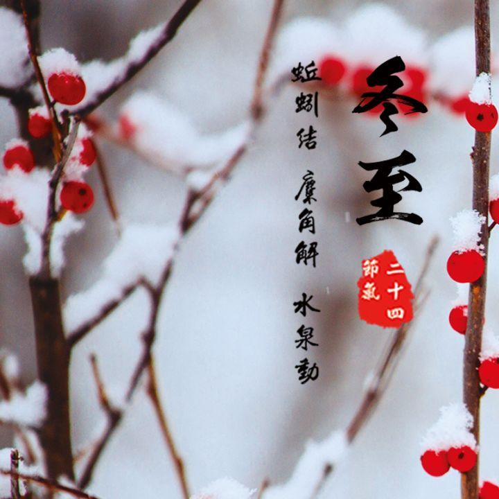 冬至24节气中国传统文化