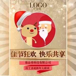 动感圣诞新年企业活动员工抽奖节日邀请