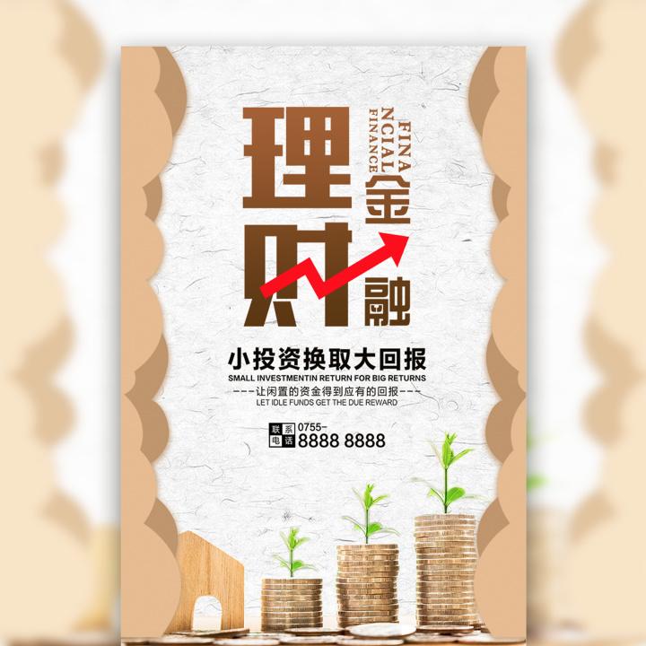 理财贷款金融投资银行理财产品介绍宣传