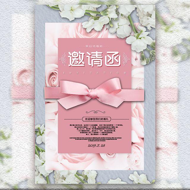婚礼邀请函请柬相册通用