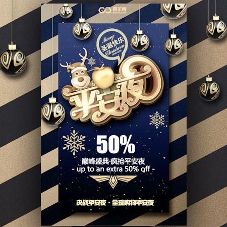 绚丽圣诞节新品促销通用模板