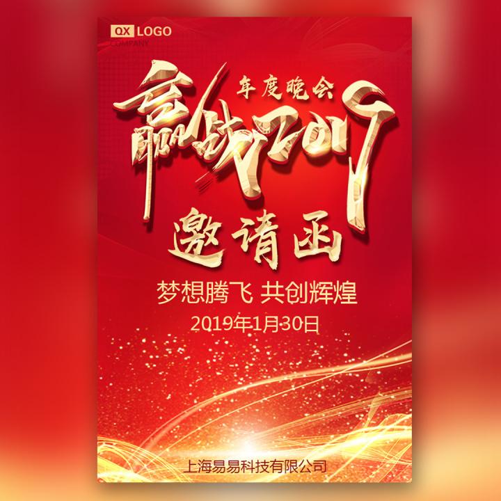 红色喜庆企业年会邀请函2019跨年邀请函年终晚会