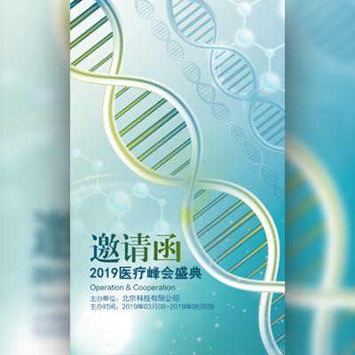 简约医疗峰会邀请医学研究医疗器械会议会展邀请函