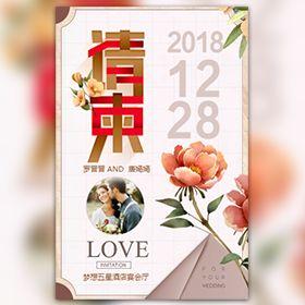 简约清新时尚婚礼请柬婚礼邀请函结婚恋爱相册