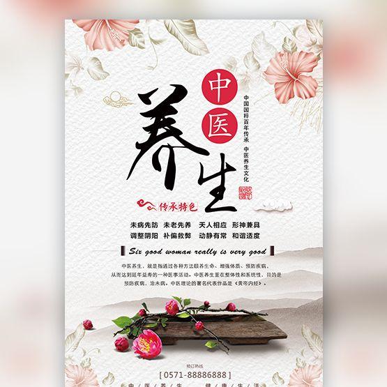 中医养生馆活动宣传养生会所活动促销推拿针灸美容