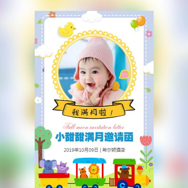 宝宝满月宴百日宴周岁生日派对生日宴邀请函相册