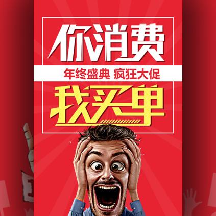 年终盛典双十二活动商场促销实体店节日宣传