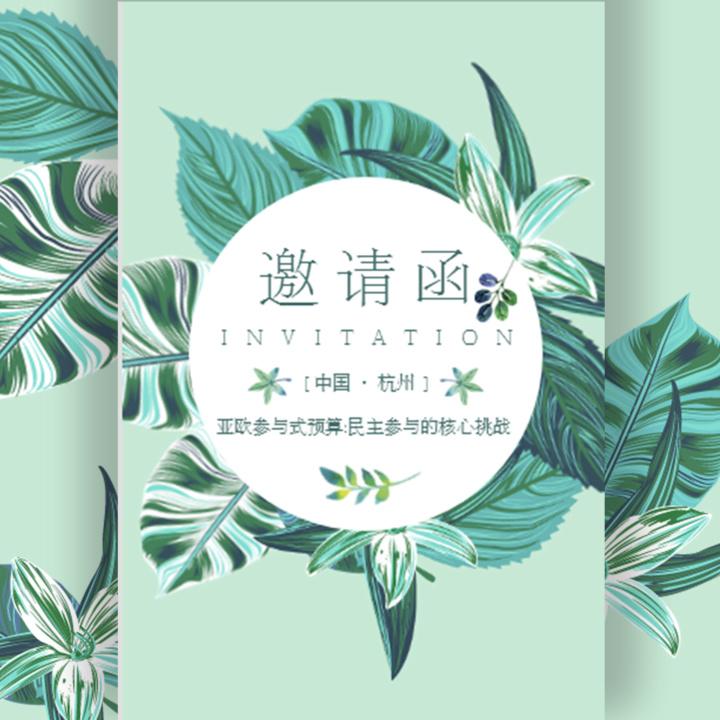绿色简约清新树叶邀请函春季新品发布会邀请函