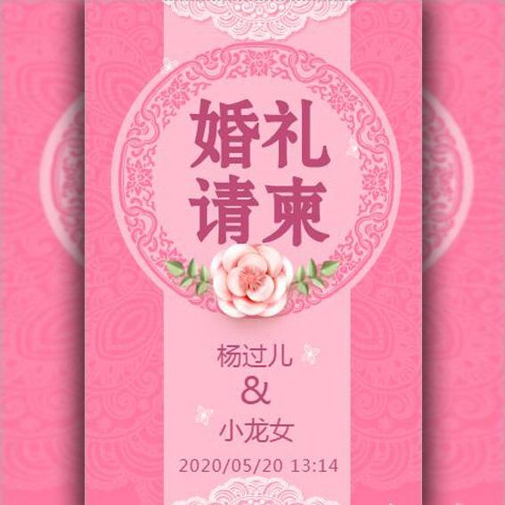 高端韩式清新粉色唯美婚礼邀请函时尚结婚请帖