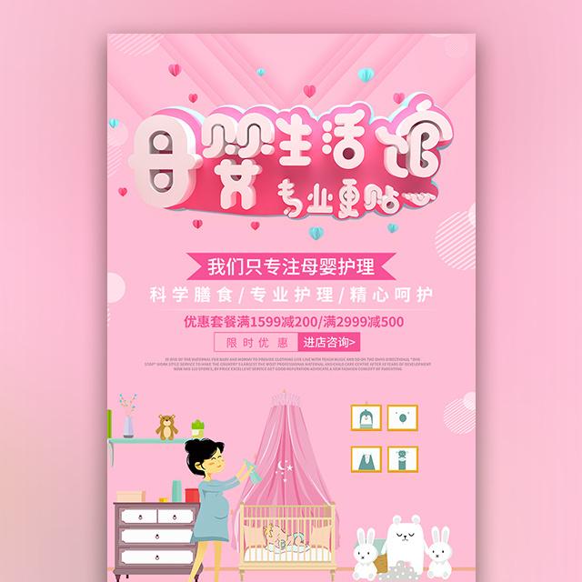 母婴产品促销母婴护理母婴生活馆连锁店奶粉促销活动