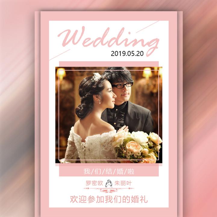 时尚杂志风婚礼邀请函请柬请帖