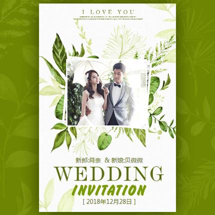 小清新绿色高端婚礼邀请函唯美森系结婚请柬婚礼请帖