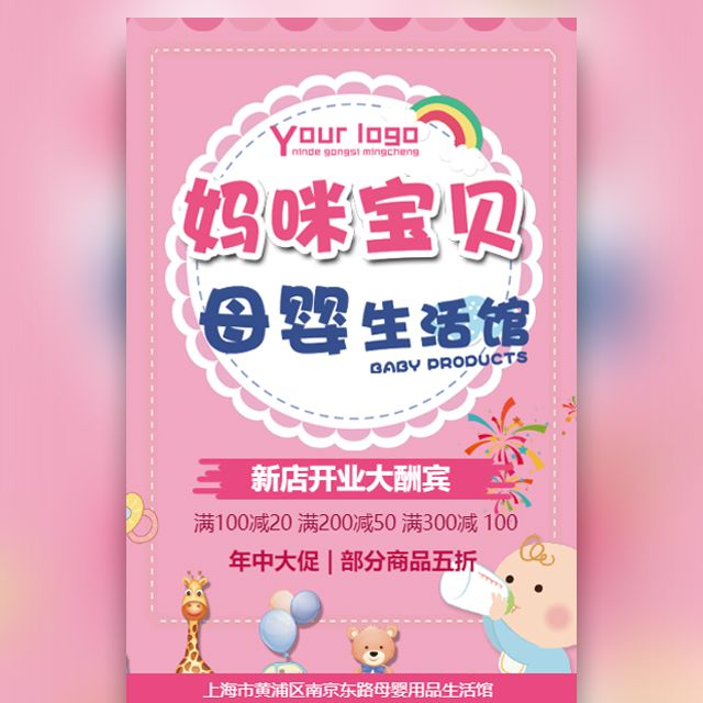 简约清新母婴生活馆开业大促双12
