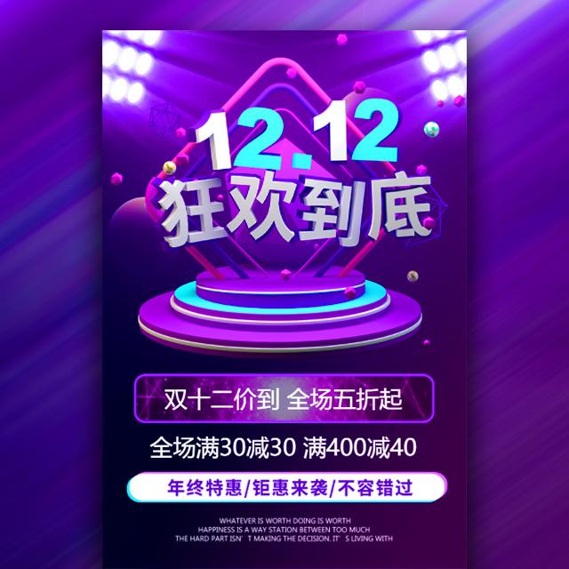 双12促销家电炫彩大气模板