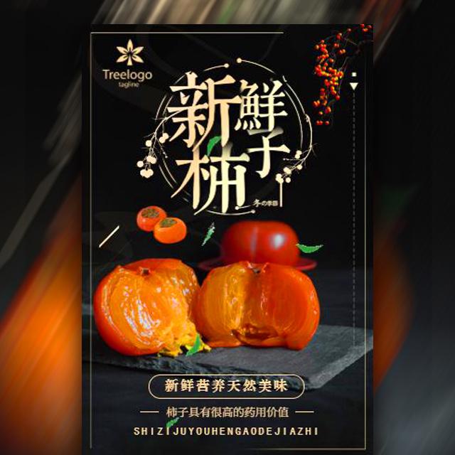 高端大气果蔬店新鲜柿子促销宣传