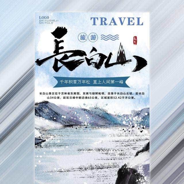长白山冬季旅游宣传促销