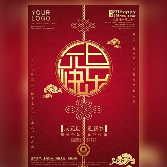 元旦节企业祝福元旦快乐元旦节公司祝福贺卡促销宣传