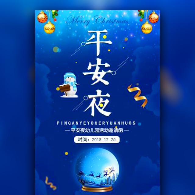 飘雪圣诞节平安夜幼儿园活动邀请函
