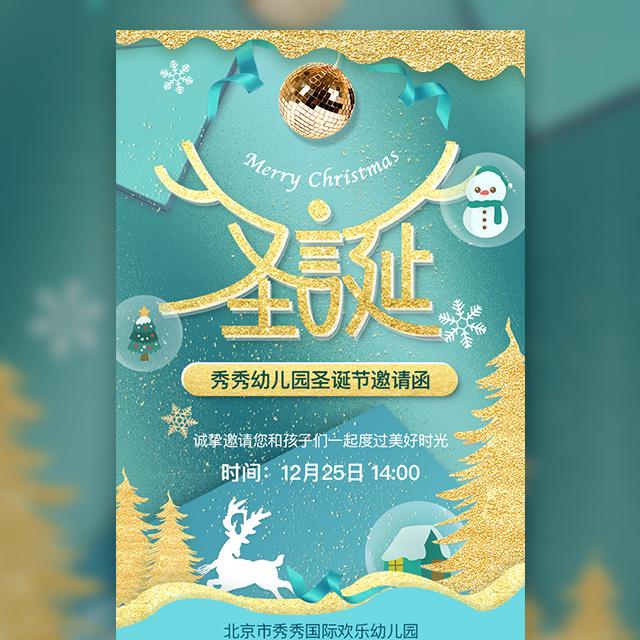 创意圣诞节幼儿园邀请函温馨唯美高端香槟色节日活动