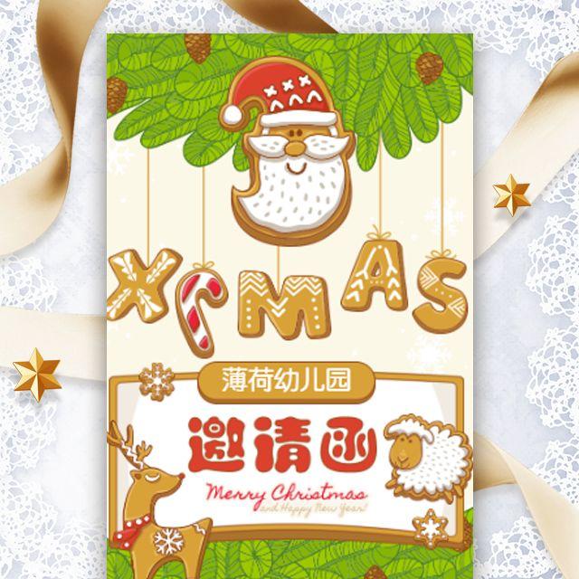 快闪可爱涂鸦圣诞快乐幼儿园活动邀请函