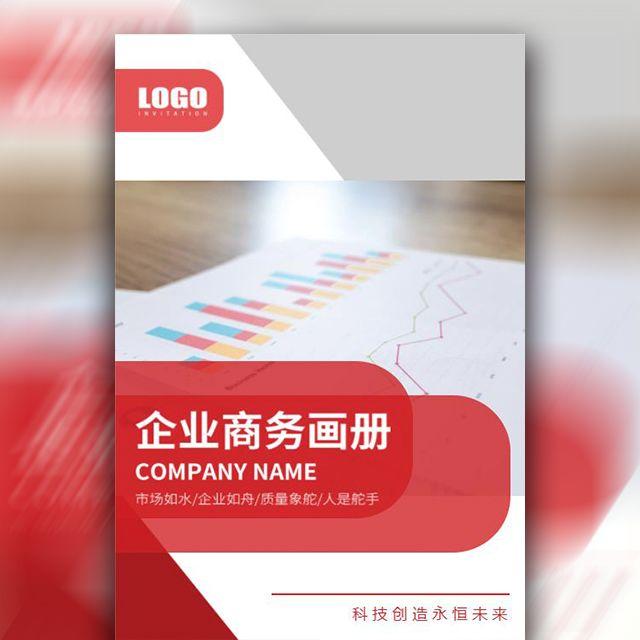 企业商务宣传画册简约大气风格