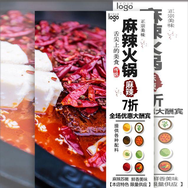 麻辣火锅店开业宣传促销活动