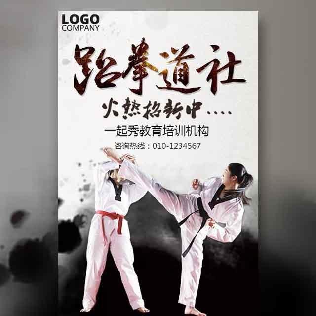 跆拳道培训班招生通用模板跆拳道馆招生宣传