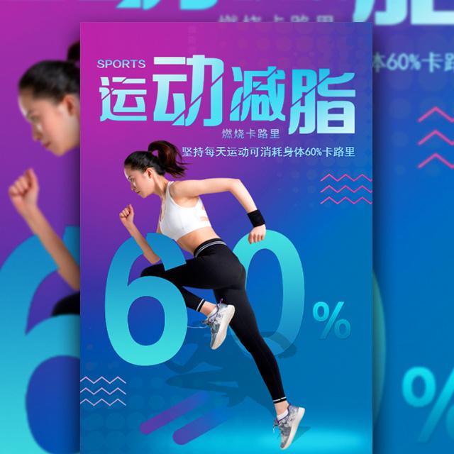 运动减脂健身时尚大气宣传
