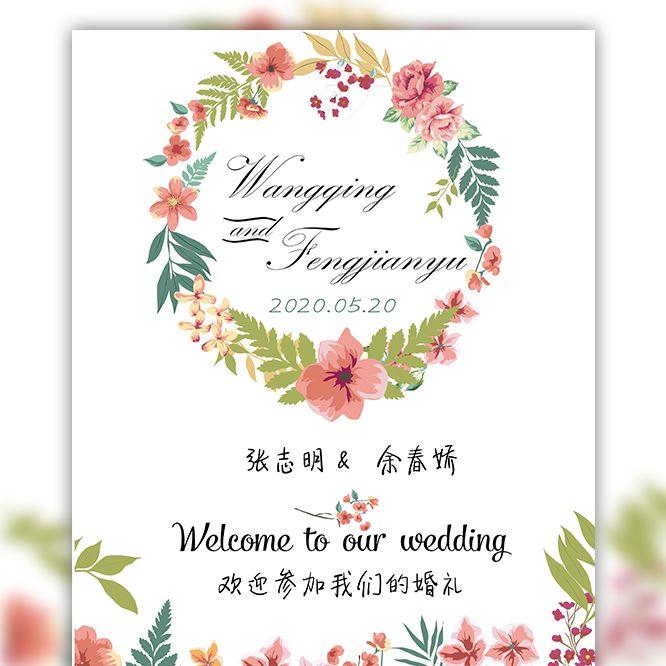 清新森系婚礼请柬唯美婚礼邀请函时尚浪漫结婚请帖