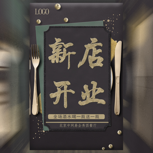 高端精美中西餐厅开业餐馆饭店新店开业活动促销宣传