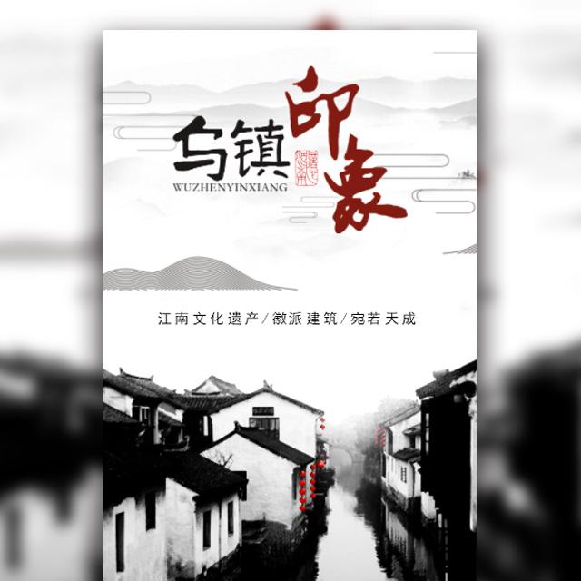 快闪乌镇古镇旅游宣传简约中国风