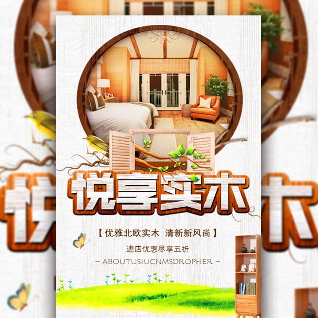清新实木家具促销简约时尚宣传